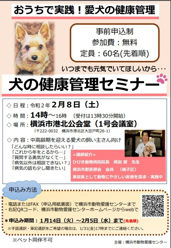 犬セミナー